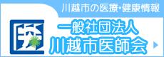 社団法人川越市医師会